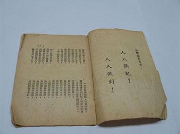 渡江前的必读手册——《入城守则》